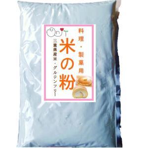 米粉 500g 製菓用 グルテンフリー 上新粉 1kg未満 新米 うるち米 三重県産 令和元年 農家...