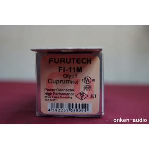 Furutech フルテック FI-11M(Cu) 無メッキ 電源プラグ|onkenaudio
