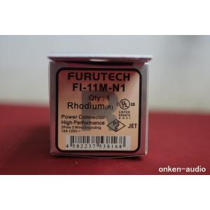 Furutech フルテック FI-11M-N1(R) ロジウムメッキ電源プラグ |onkenaudio