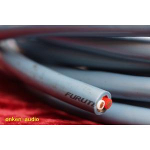 Furutech FS-502 5m スピーカーケーブル 切余未使用品|onkenaudio|03