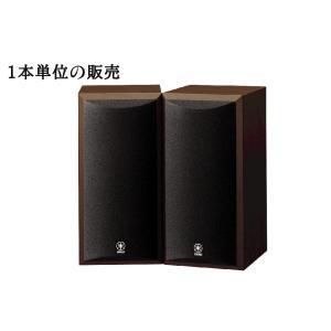 YAMAHA ヤマハ NS-B210(MB) 1本単位の販売 お取り寄せ|onkenaudio