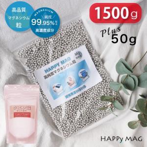 純マグネシウム粒 1500g 洗たく 洗濯 マグネシウム 高純度99.9%以上 直径約5mm【50g...