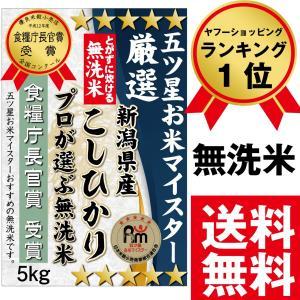 米 5kg 無洗米 こしひかり プロが選ぶ 新潟県産 コシヒ...