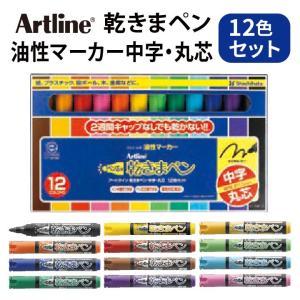 アートライン Artline 乾きまペン 12色セット 油性マーカー 中字・丸芯 シャチハタ マジッ...
