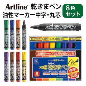 アートライン Artline 乾きまペン 8色セット 油性マーカー 中字・丸芯 シャチハタ マジック...