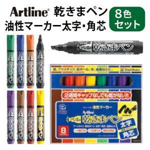 アートライン Artline 乾きまペン 8色セット 油性マーカー 太字・角芯 シャチハタ マジック...