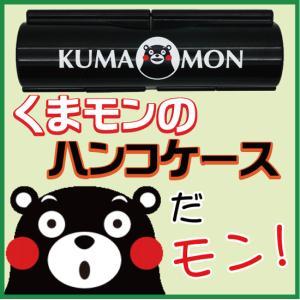 くまモン シャチハタ ハンコケース(12mmまでOK/朱肉付き)印鑑 ケース はんこ|online-kobo