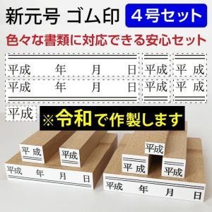 新元号 令和 ゴム印 安心7点セット 4号 スタンプ 訂正印 改元 ハンコ 判子|online-kobo
