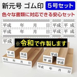 令和 ゴム印 新元号 安心7点セット 5号 スタンプ 訂正印 改元 ハンコ 判子|online-kobo