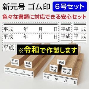 令和 ゴム印 新元号 安心7点セット 6号 スタンプ 訂正印 改元 ハンコ 判子|online-kobo