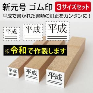 令和 ゴム印 新元号 下線3サイズセット スタンプ 訂正印 改元 ハンコ 判子 4号 5号 6号|online-kobo