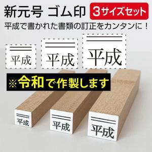 新元号 令和 ゴム印 上線3サイズセット スタンプ 訂正印 改元 ハンコ 判子 4号 5号 6号|online-kobo