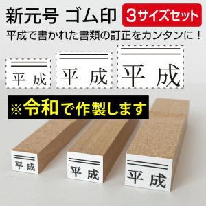 令和 ゴム印 新元号 上線3サイズセット スタンプ 訂正印 改元 ハンコ 判子 4号 5号 6号|online-kobo