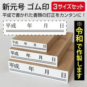 新元号 令和 ゴム印 年月日 下線3サイズセット スタンプ 訂正印 改元 ハンコ 判子 4号 5号 6号|online-kobo