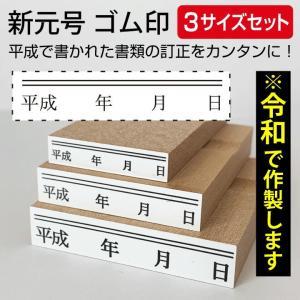 新元号 令和 ゴム印 年月日 上線3サイズセット スタンプ 訂正印 改元 ハンコ 判子 4号 5号 6号|online-kobo