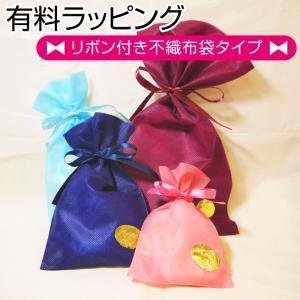 ★有料ラッピング★(リボン付き不織布袋タイプ)|online-kobo