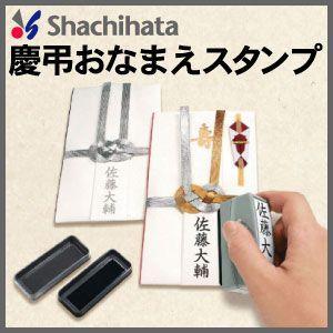 シャチハタ 慶弔おなまえスタンプ(墨と薄墨がひとつになったゴム印)|online-kobo