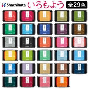 シャチハタ スタンプパッド いろもよう 全24色 日本の伝統色 シヤチハタ スタンプ台 消しゴムはん...