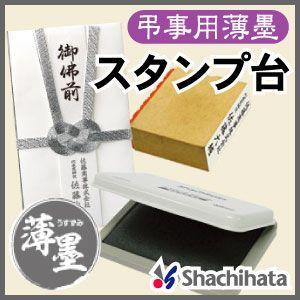 シャチハタ 慶弔用 スタンプ台(薄墨)|online-kobo