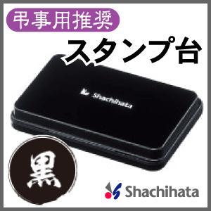 シャチハタ 慶弔用 スタンプ台(黒)|online-kobo