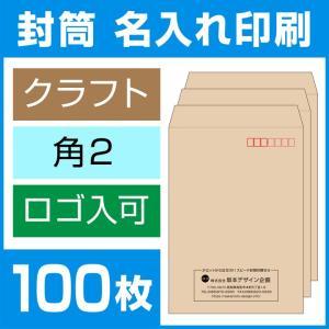 封筒印刷 角形2号 角2 クラフト封筒 100枚 デザイン オリジナル 名入れ印刷 テープなし ビジ...