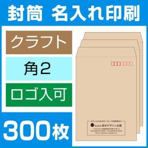 封筒印刷 角形2号 角2 クラフト封筒 300枚 デザイン オリジナル 名入れ印刷 テープなし ビジネス  版下無料 online-kobo