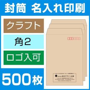 封筒印刷 角形2号 角2 クラフト封筒 500枚 デザイン オリジナル 名入れ印刷 テープなし ビジネス  版下無料 online-kobo