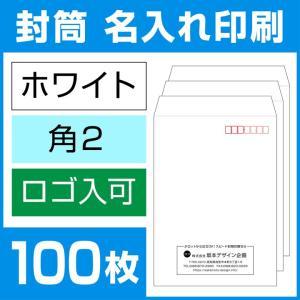 封筒印刷 角形2号 角2 ホワイト封筒 100枚 デザイン オリジナル 名入れ印刷 テープなし ビジネス  版下無料 online-kobo