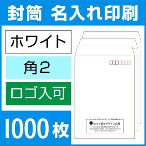 封筒印刷 角形2号 角2 ホワイト封筒 1000枚 デザイン オリジナル 名入れ印刷 テープなし ビジネス  版下無料 online-kobo