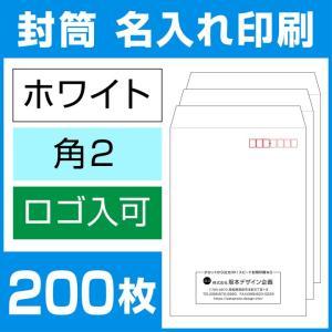 封筒印刷 角形2号 角2 ホワイト封筒 200枚 デザイン オリジナル 名入れ印刷 テープなし ビジネス  版下無料 online-kobo