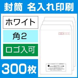 封筒印刷 角形2号 角2 ホワイト封筒 300枚 デザイン オリジナル 名入れ印刷 テープなし ビジネス  版下無料 online-kobo