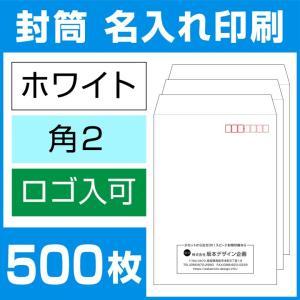 封筒印刷 角形2号 角2 ホワイト封筒 500枚 デザイン オリジナル 名入れ印刷 テープなし ビジネス  版下無料 online-kobo
