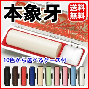 個人印鑑 本象牙(10色から選べる ケース付)16.5mm丸〜18mm丸|online-kobo