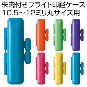 印鑑ケース ブライトケース(12mmまでOK/朱肉付き)携帯/銀行印/認印|online-kobo