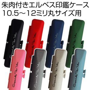 印鑑ケース エスベルケース(12mmまでOK/朱肉付き)携帯/銀行印/認印|online-kobo