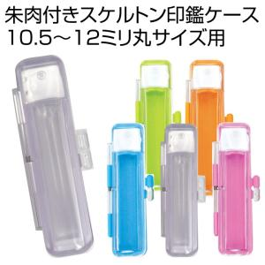 印鑑ケース スケルトンケース(12mmまでOK/朱肉付き)携帯/銀行印/認印|online-kobo