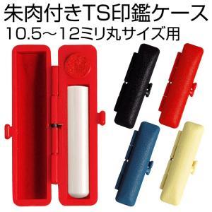 印鑑ケース TSケース(12mmまでOK/朱肉付き)携帯/銀行印/認印|online-kobo