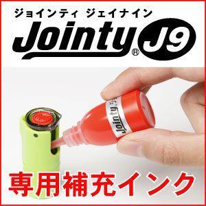 キャップレス ジョインティ J9(専用補充インキ/朱色)JOINTY J9|online-kobo