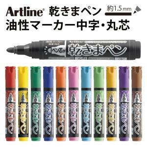 アートライン Artline 乾きまペン 油性マーカー 中字・丸芯 シャチハタ マジックペン カラー...
