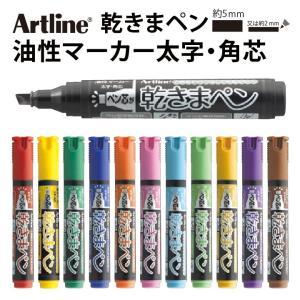 アートライン Artline 乾きまペン 油性マーカー 太字・角芯 シャチハタ マジックペン カラー...