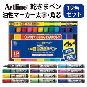 アートライン Artline 乾きまペン 12色セット 油性マーカー 太字・角芯 シャチハタ マジッ...