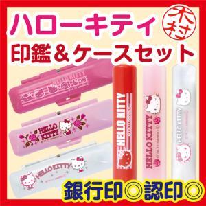 ハローキティのかわいい印鑑(12mm丸/ケースセット/全3色)サンリオ|online-kobo