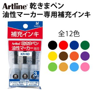 アートライン Artline 乾きまペン 油性マーカー 専用補充インキ シャチハタ マジックペン カ...