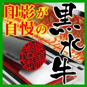 印鑑 黒水牛 (10.5mm丸〜15mm丸 高級ケース付き)...
