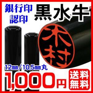 印鑑 黒水牛(10.5mm/12mm丸・芯持極上)激安 送料無料 訳ありではありません 銀行印 認印 個人 はんこギフト プレゼント|online-kobo