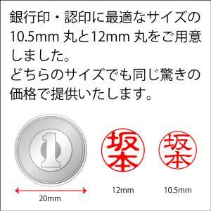 印鑑 黒水牛(10.5mm/12mm丸・芯持極上)激安 送料無料 訳ありではありません 銀行印 認印 個人 はんこギフト プレゼント|online-kobo|02