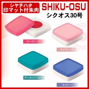 シャチハタ 印マット付朱肉 シクオス SHIKU-OSU(4色から選べます)|online-kobo