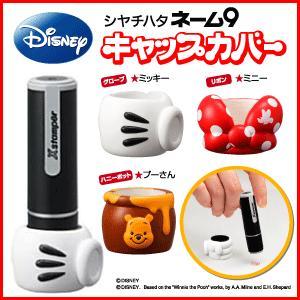 ディズニー シャチハタ ネーム9キャップカバー/ミッキーマウス/ミニーマウス/くまのプーさん|online-kobo