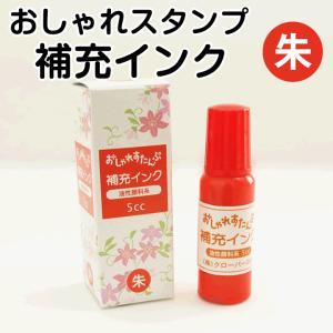 おしゃれスタンプ 専用補充インク 朱色 補充インキ おしゃれすたんぷ ネーム印 online-kobo