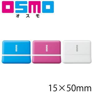【商品仕様】   ・商品名 シャチハタ OSMO(オスモ) 1550 ・印面サイズ 15×50ミリ ...